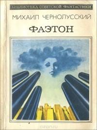 Михаил Чернолусский - Фаэтон