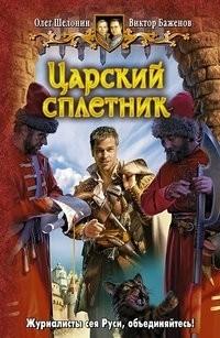Виктор Баженов, Олег Шелонин - Царский сплетник