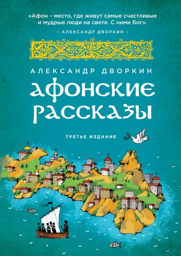А дворкин афонские рассказы скачать книгу