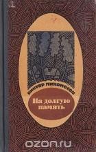 Виктор Лихоносов - На долгую память (сборник)