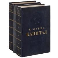 Карл Маркс - Капитал. Критика политической экономии. В трех томах (комплект)