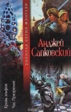 Анджей Сапковский - Кровь эльфов. Час Презрения (сборник)