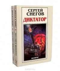 Сергей Снегов - Диктатор (комплект из 2 книг)