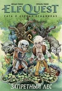 Венди Пини, Ричард Пини - ElfQuest: сага о лесных всадниках. Книга 2. Запретный лес