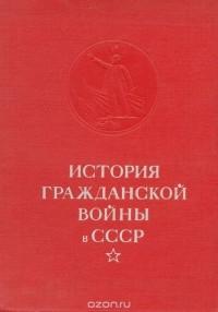 - История Гражданской войны в СССР. Том 4 (сборник)