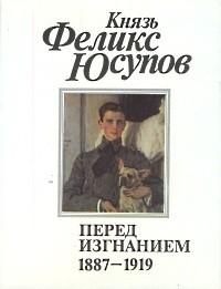 Феликс Юсупов - Перед изгнанием. 1887-1919