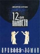 Захария Ситчин - 12-ая планета