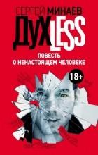 Сергей Минаев - Духless. Повесть о ненастоящем человеке