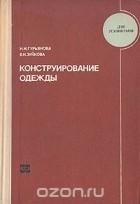 Нина Гурьянова, Валентина Зуйкова — Конструирование одежды
