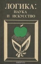 Ольга Ляшенко, Валерий Меськов, Ольга Карпинская, Ярослав Шрамко - Логика. Наука и искусство