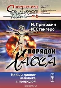 Илья Пригожин, Изабелла Стенгерс - Порядок из хаоса. Новый диалог человека с природой
