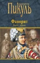 Валентин Пикуль - Фаворит. Книга первая