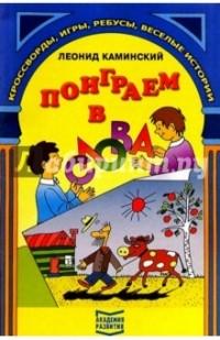 Леонид Каминский - Поиграем в слова
