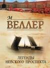 Веллер М.И. - Легенды Невского проспекта