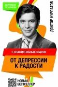 Андрей Курпатов - 5 спасительных шагов от ДЕПРЕССИИ К РАДОСТИ