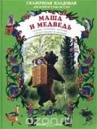 Автор не указан - Маша и медведь. Сказки, потешки, песенки, скороговорки и загадки