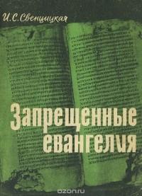 Ирина Свенцицкая - Запрещенные евангелия