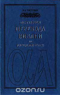 Илларион Чистович - История перевода Библии на русский язык