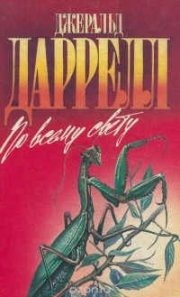 Джералд Даррелл - По всему свету (сборник)
