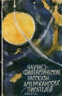 - Научно-фантастические рассказы американских писателей (сборник)