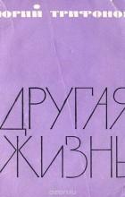 Юрий Трифонов - Другая жизнь