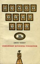 Джон Чивер - Семейная хроника Уопшотов