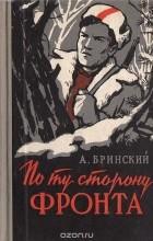 Антон Бринский - По ту сторону фронта