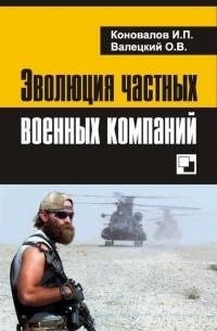 - Эволюция частных военных компаний