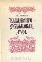 Правители руси от рюрика до дмитрия донского
