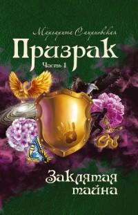 Смирновская Маргарита - Призрак. Часть 1. Заклятая тайна.