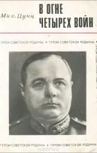 Михаил Цунц - В огне четырех войн