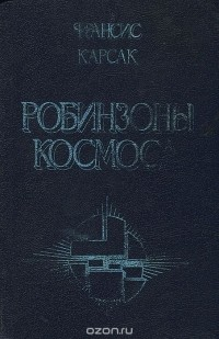 Франсис Карсак - Робинзоны Космоса (сборник)