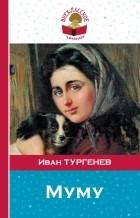 Иван Тургенев - Муму. Сборник
