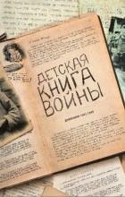 Коллектив авторов - Детская книга войны. Дневники 1941-1945