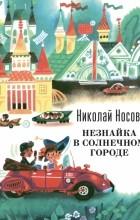 Николай Носов - Незнайка в Солнечном городе