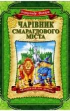 Александр Волков - Чарівник смарагдового міста