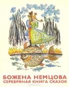 Божена Немцова - Серебряная книга сказок