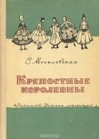 Софья Могилевская - Крепостные королевны