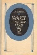 Людмила Смирнова - Проблемы реализма в русской прозе начала XX века