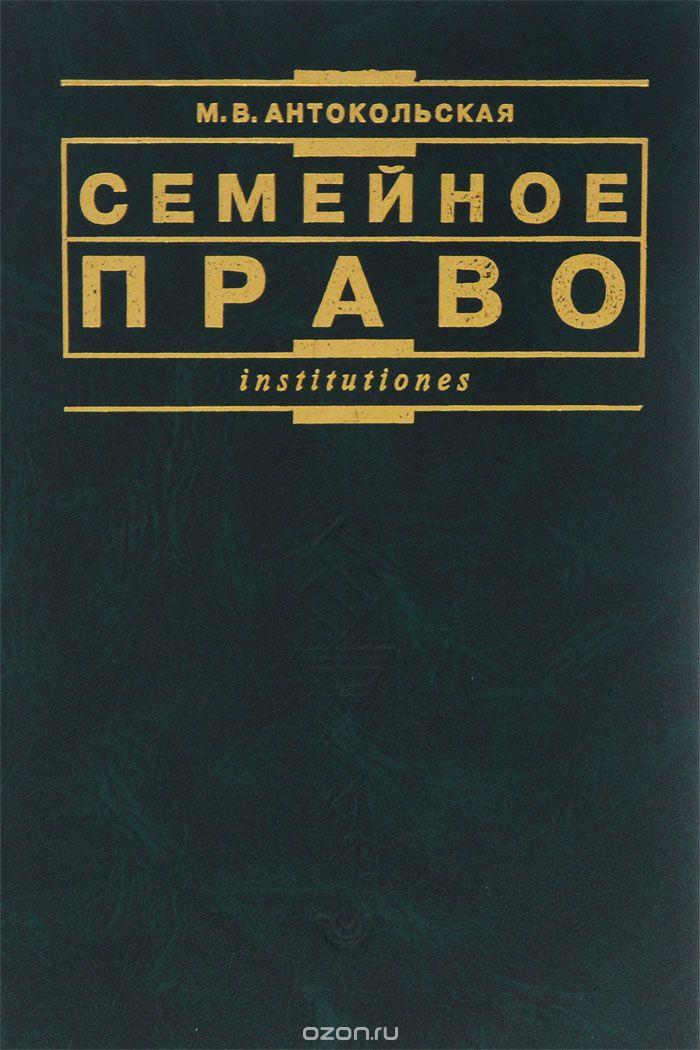 epub антокольская м.в семейное право учебник м