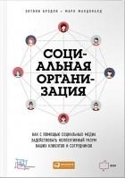 - Социальная организация. Как с помощью социальных медиа задействовать коллективный разум ваших клиентов и сотрудников