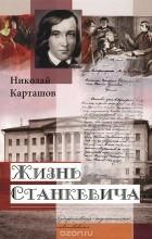 Николай Карташов - Жизнь Станкевича