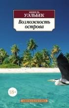 Мишель Уэльбек - Возможность острова