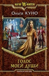 Ольга Куно - Голос моей души