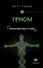 Мэтт Ридли - Геном: автобиография вида в 23 главах
