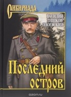 Василий Тишков - Последний остров