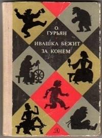 Ольга Гурьян - Ивашка бежит за конем