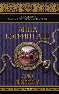 Анна Грин - Дело Ливенворта (сборник)