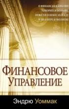 Эндрю Уоммак - Финансовое управление