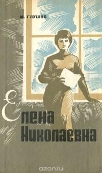 Мария Глушко - Елена Николаевна